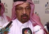 الفالح: سعر النفط كان سيتجاوز 120 دولاراً لولا جهود السعودية.. فهي واقي الصدمات