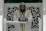 إمام الحرم المكي: من أسباب الفلاح في الدنيا هو تدبر القرآن الكريم والإيمانُ به