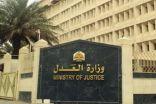 """وزارة العدل تمنح 12 امرأة رخصة """"التوثيق"""""""