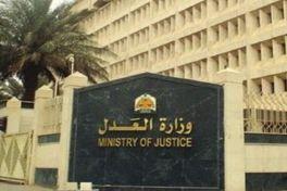 وزارة العدل تعلن التوسع في الإفراغ عبر الموثّقين ليشمل مستفيدي برنامج الإسكان