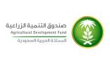 بقيمة تجاوزت 337 مليون ريال .. صندوق التنمية الزراعية يعتمد قروضا زراعية وتسهيلات ائتمانية