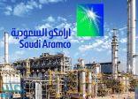 """""""فيتش"""": أرامكو السعودية أكبر منتج للنفط في العالم 2018"""