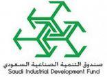 الصندوق الصناعي يعتمد 155 قرضًا بتمويل تجاوز7943 مليون ريال