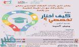 """انطلاق نادي حلي الموسمي بشعاره """"رائدات العطاء"""""""