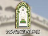 فرع الشؤون الإسلامية بالمدينة المنورة يجهز 469 مصلى لصلاة عيد الأضحى