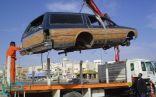 إزالة أكثر من 46 ألف سيارة تالفة ومهملة بشوارع المملكة نصفها بمحافظة جدة