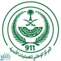 الجهات الأمنية تتفاعل مع بلاغ بنقل ممتلكات ثمينة من موقع لآخر داخل مكة