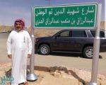 بالصور: والد شهيد يقف بفخر أمام لوحة شارع تحمل اسم ابنه بسكاكا