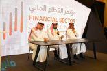 هيئة سوق المال وتداول ومكتب الدين العام يعلنون عن تحسينات في سوق الصكوك والسندات