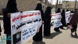 أمهات المختطفين فى اليمن: محاكمة الحوثيين للمختطفين هزلية وغير قانونية