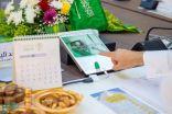 تدشين تطبيق الهواتف الذكية لديوان المظالم