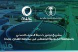 تنفيذ مشروع شبكات الصرف الصحي في هدى جدة بأكثر من 72 مليون ريال