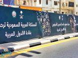 """زعماء وقادة الدول العربية والإسلامية يواصلون التوافد لحضور """"قمم مكة المكرمة"""""""