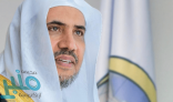 رابطة العالم الإسلامي تدين الهجوم الإرهابي على ناقلة الوقود بجدة