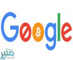 جوجل تحظر تطبيقات تعدين العملات الرقمية من متجرها