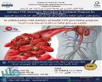 تجمع علمي بجامعة الأميرة نورة لتطوير أساليب وقاية ومعالجة أمراض تخثر الدم