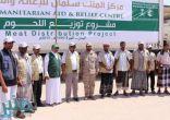مركز الملك سلمان للإغاثة يدشن توزيع اللحوم على 32 ألف أسرة بمحافظة المهرة