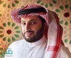 """تركي آل الشيخ: قطاع الترفيه تأثر بـ""""كورونا"""".. وعلى المتضررين التواصل مع الهيئة"""