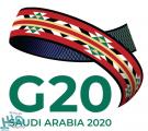 ضمن فعاليات مجموعة العشرين.. المملكة تنظم أول قمة دولية للمواصفات