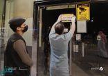 إغلاق مطعم شهير تعمد مخالفة الإجراءات الوقائية في المدينة المنورة