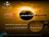 وزارة الصحة تحذر من النظر إلى أشعة الشمس أثناء ظاهرة كسوفها غداً
