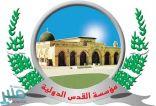 مؤسسة القدس الدولية: الاستيلاء الإسرائيلي على العقارات في القدس المحتلة جريمة متكررة
