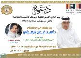 """""""أدبي الباحة """" يحتفي بتجربة د.أحمد قِـرّان في يوم الشعر السبت القادم"""