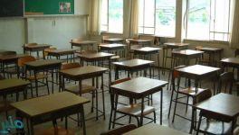 """""""التعليم"""": الدراسة حضورية للمرحلتين المتوسطة والثانوية لمتلقي جرعتي اللقاح"""