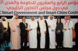 الثقافة والإعلام تفوز بجائزة الشرق الأوسط لتميز الخدمات الحكومية الذكية
