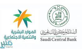 """لتوطين القطاعات التي يشرف عليها .. المركزي السعودي يوقع مذكرة تفاهم مع """"الموارد البشرية"""""""