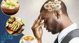 5 أطعمة تقوي الذاكرة وتحميها .. و 5 أخرى تدمرها