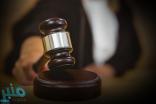"""محامي سعودي يكسب حكمًا قضائيًا ضد """"أمريكية"""" بـ2.25 مليون ريال"""