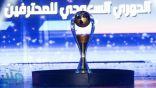 مواعيد مباريات دوري كأس الأمير محمد بن سلمان للمحترفين اليوم