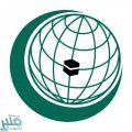 التعاون الإسلامي تدين استهداف الحوثي للمدنيين في خميس مشيط بطائرة مفخخة