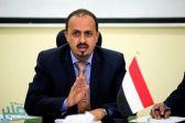 وزير الإعلام اليمني: النظام الإيراني لم يتوقف عن تزويد ميليشيا الحوثي بالأسلحة