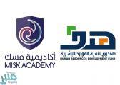 """اتفاقية بين """"هدف""""و""""أكاديمية مسك"""" لتدريب 1000 من موظفي القطاع الخاص والباحثين عن عمل"""