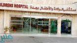 جراحة ناجحة لمولود بمستشفى الولادة والأطفال في جدة