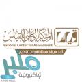 المركز الوطني للقياس يوفر وظائف بنظام العمل المؤقت بجميع مناطق المملكة