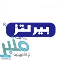 شركة بيرلتز السعودية توفر وظيفة نسائية لحملة الشهادة الجامعية بالخبر