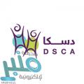 وظائف تعليمية وحراس أمن وسائقين للجنسين بالجمعية الخيرية لمتلازمة داون