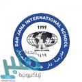 مدارس جنى العالمية توفر وظائف تعليمية للنساء في عدة تخصصات