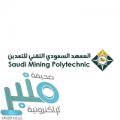تدريب منتهي بالتوظيف لحملة الثانوية يوفره المعهد السعودي التقني للتعدين