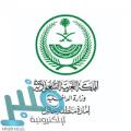 إمارة منطقة حائل تعلن عن أسماء المرشحين لإجراء المقابلة الشخصية