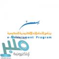 برنامج يسّر يعلن توفر فرص وظيفية للمتخصصين بعدة مجالات وظيفية