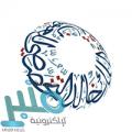 مستشفى الملك خالد التخصصي للعيون يوفر وظيفة إدارية بقسم المستودعات