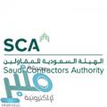 الهيئة السعودية للمقاولين تعلن وظائف إدارية وتقنية شاغرة بالرياض