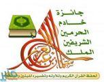 برعاية خادم الحرمين تنطلق غداً التصفيات النهائية لمسابقة الملك سلمان المحلية لحفظ القرآن