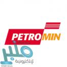 شركة بترومين توفر وظائف شاغرة لحملة البكالوريوس بمحافظة جدة
