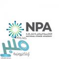 الأكاديمية الوطنية للطاقة تعلن تدريب يبدأ بالتوظيف لحملة الثانوية