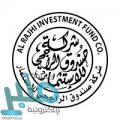 شركة صندوق الراجحي للاستثمار توفر وظيفة إدارية شاغرة بمحافظة جدة